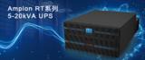 """""""慧""""来电,享无忧, 台达Amplon RT系列5-20kVA UPS新机种问市"""