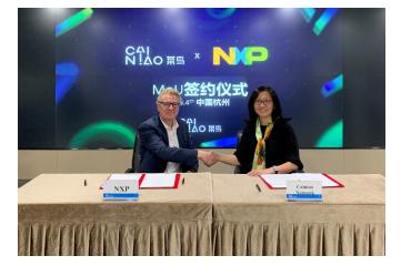 恩智浦携手菜鸟网络,共同研发新一代射频识别技术