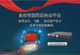 铵泰克发布多款龙芯、飞腾、兆芯处理器平台网络安全平台