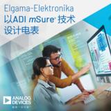 ADI携手Elgama-Elektronika,帮助电力公司远程监测电表精度
