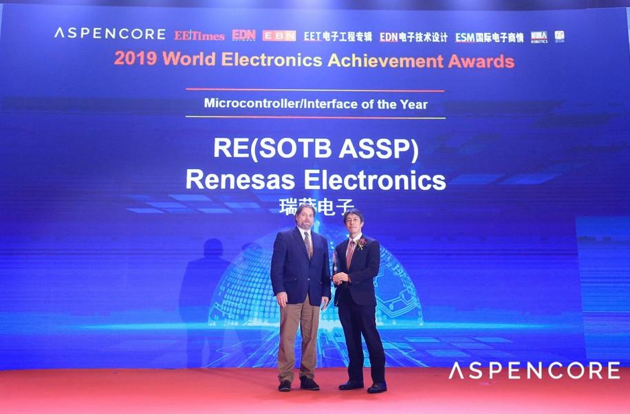 瑞萨电子RE微处理器荣获2019Aspencore全球电子成就奖