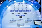 深化合作推动5G创新,英特尔助力中国移动5G+未来无限可能