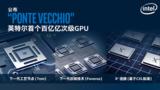 英特尔披露全新基于Xe架构的GPU,为HPC和AI工作负载提供优化