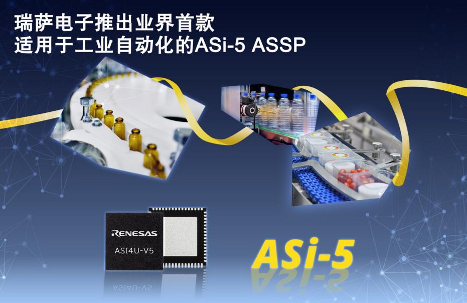 瑞萨电子推出业界首款适用于工业自动化ASi-5 ASSP