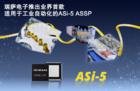瑞薩電子推出業界首款適用于工業自動化ASi-5 ASSP