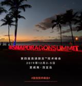 Qualcomm将在夏威夷的骁龙技术峰会探讨5G新进展