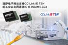瑞薩最新的工業網絡產品加速實現下一代以太網TSN