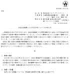 JDI禍不單行,再次爆出高管貪腐丑聞,五年貪污5.78億日元!