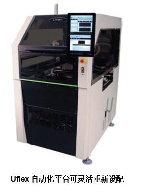 欣銳科技引入環球儀器Uflex平臺提升汽車產品生產自動化
