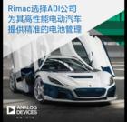 ADI精准电池管理系统(BMS)IC 为Rimac提供更强动力