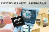 瑞萨32位RX23W微控制器,为IoT终端设备提供Bluetooth® 5.0