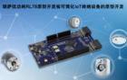 瑞萨推出全新低功耗RL78原型开发板,简化IoT终端设备设计