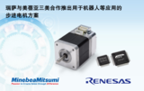 瑞萨电子联合美蓓亚三美研发角度传感器步进电机控制方案