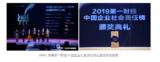 沙特基础工业公司获中国企业社会责任榜公益实践贡献奖