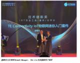 """赫联电子荣获2019第六届中国IoT大会""""IoT技术创新奖"""""""