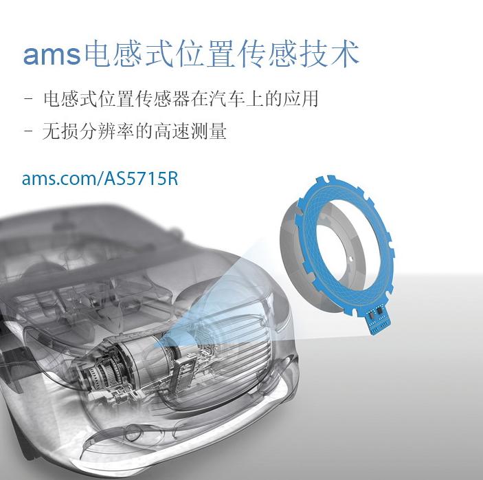 加速推进汽车电气化进程,ams电感式位置传感器问市