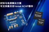 瑞萨联手赛灵思共同开发Versal ACAP参考设计