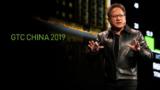深度学习与人工智能爆发 GTC CHINA 2019圆满落幕