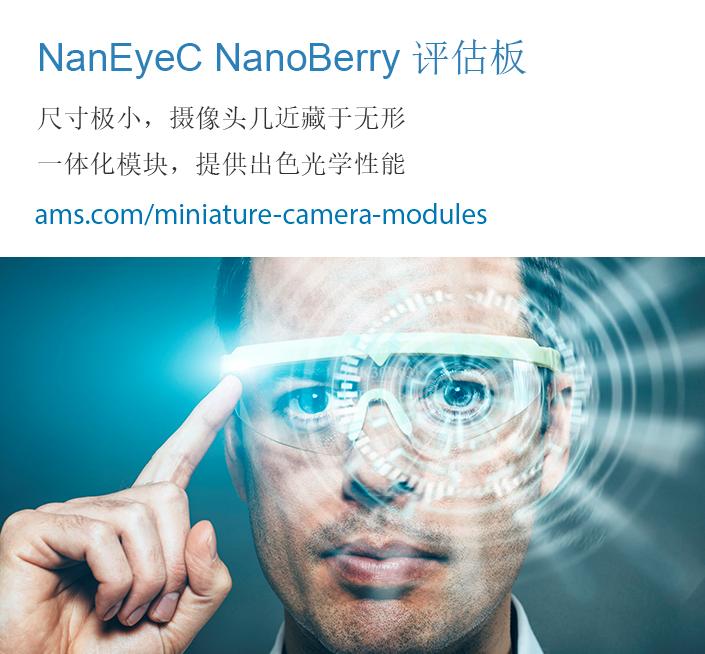 ams推出基于NanEyeC微型图像传感器最新评估套件