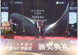 赛普拉斯PSoC 6 BLE以低功耗,高灵活性获得IoT技术创新奖