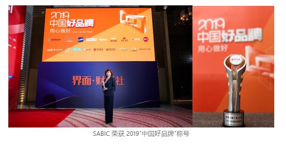 """SABIC""""化学成就你我""""的理念将继续深入中国"""