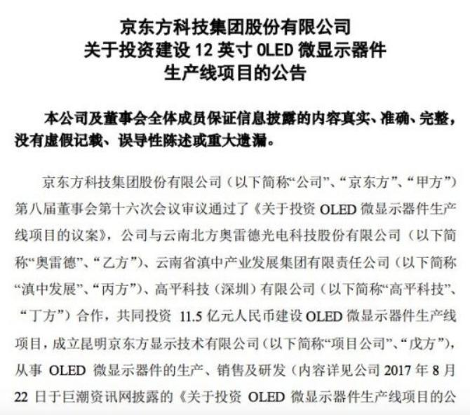 总投资34亿元,京东方A将建12英寸OLED微显示器件生产线