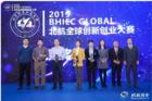 深維科技榮獲北航全球創新創業大賽二等獎