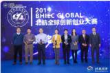 深维科技荣获北航全球创新创业大赛二等奖