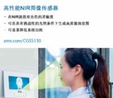 ams超高灵敏度NIR图像传感器可大幅降低光学传感系统功耗