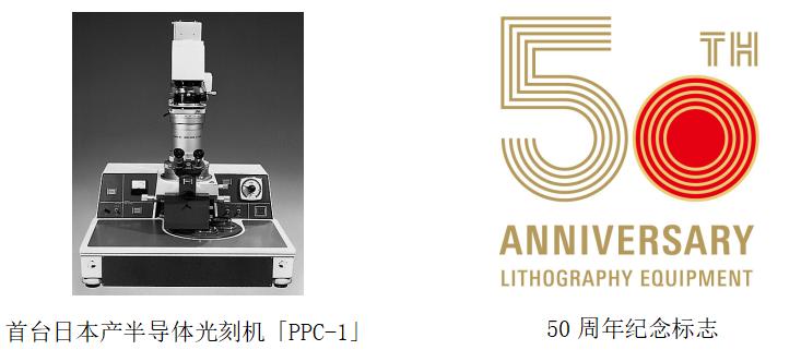 佳能纪念日本首台半导体光刻机PPC-1问世50周年