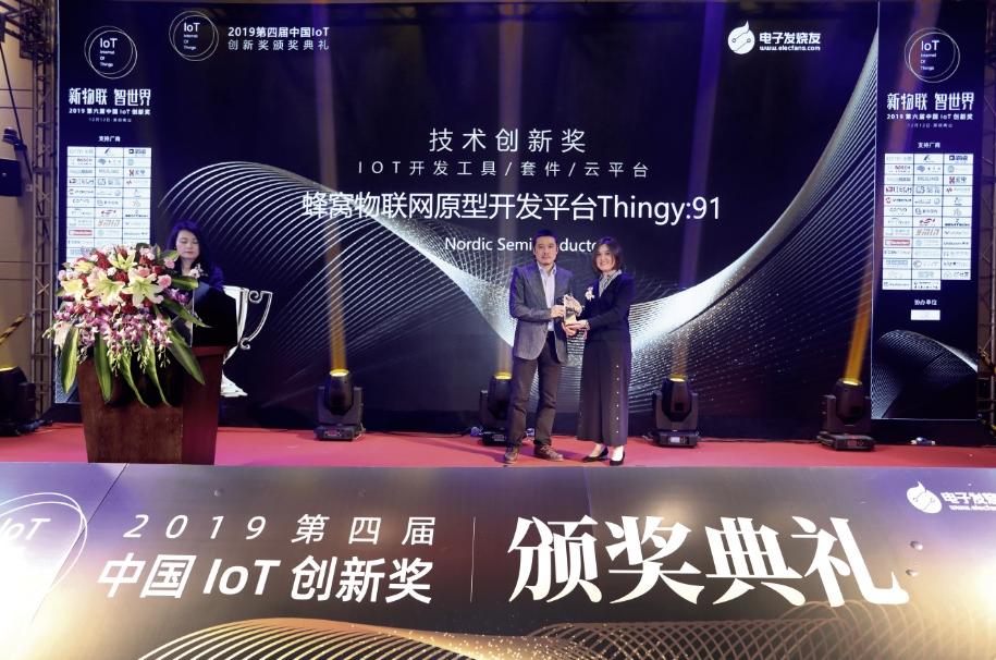 Nordic Semiconductor连续第二年蝉联中国IoT创新奖