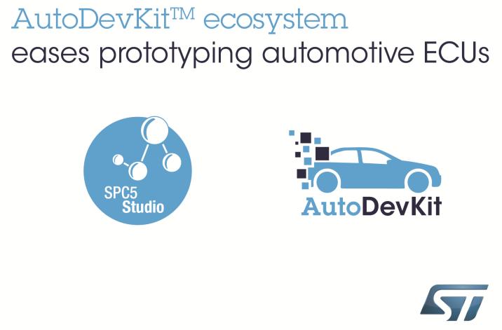 ST推出功能强大的开发工具,加快汽车电子创新