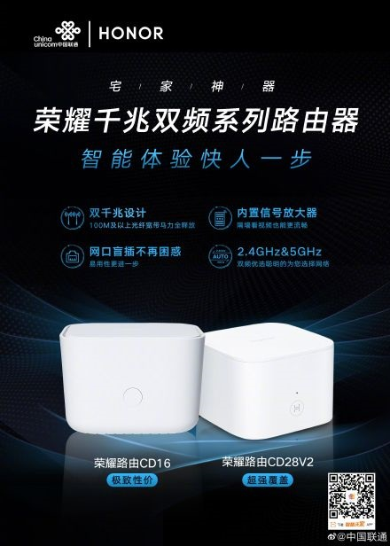中国联通与荣耀推出双频千兆路由器