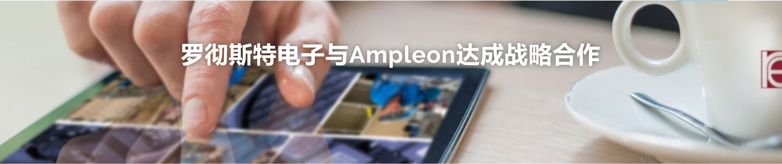 Ampleon携手罗彻斯特电子,为客户提供长期供货支持