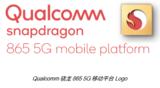 骁龙865 5G旗舰移动平台助力Galaxy S20成为新机皇