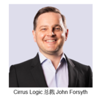 Cirrus Logic人事变动:John Forsyth为新总裁,