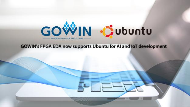 高云半导体EDA工具增加对Ubuntu支持,实现一体化开发环境