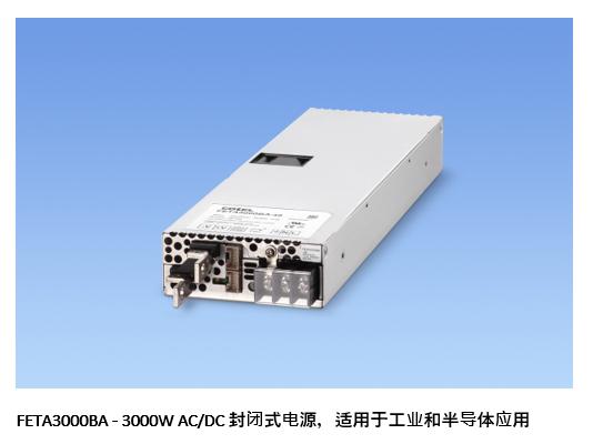 科索增加3000W的AC/DC封闭电源,效率高达93%
