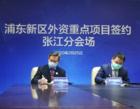 深化中国市场发展,空气产品公司为浦东新区注入新活力