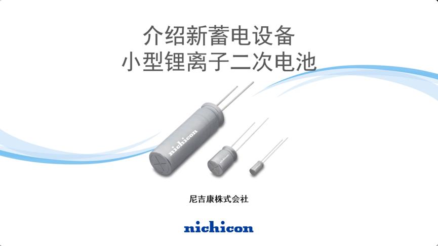 5分钟速说——尼吉康小型锂离子可充电电池