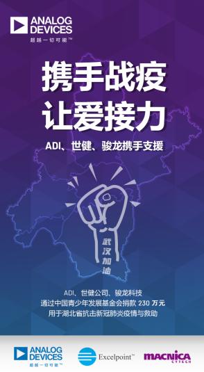 ADI、世健、駿龍科技共同捐贈230萬元馳援湖北