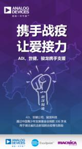 ADI、世健、骏龙科技共同捐赠230万元驰援湖北