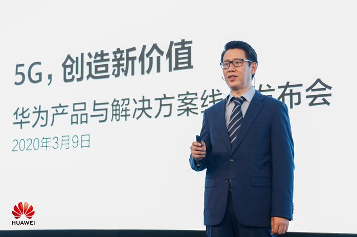 华为多种5G方案出炉,支持中国运营商建设最佳5G网