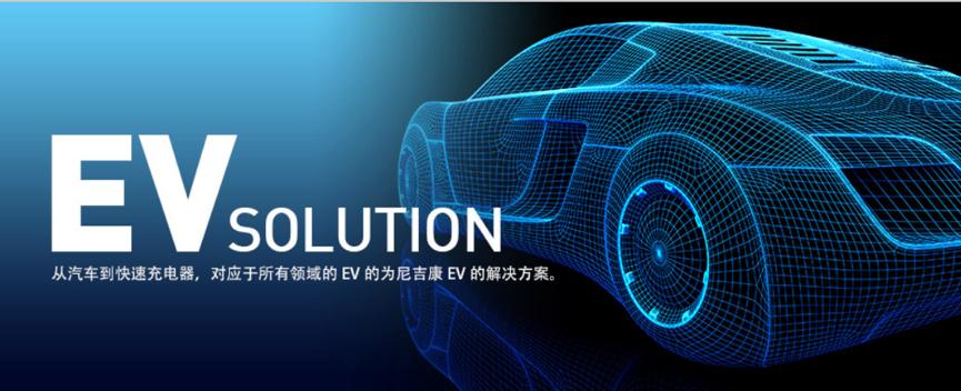 芯片、引线、聚合物全覆盖——尼吉康EV解决方案