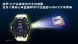 Casio G-SHOCK系列也有瑞萨元素,带来更多功能和更低功耗