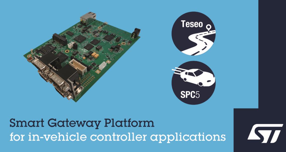 ST 推出全新汽车智能网关平台,让数据传输更高效