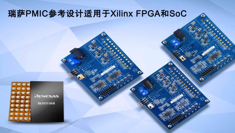 瑞萨全新PMIC参考设计加速FPGA和SoC产品问市