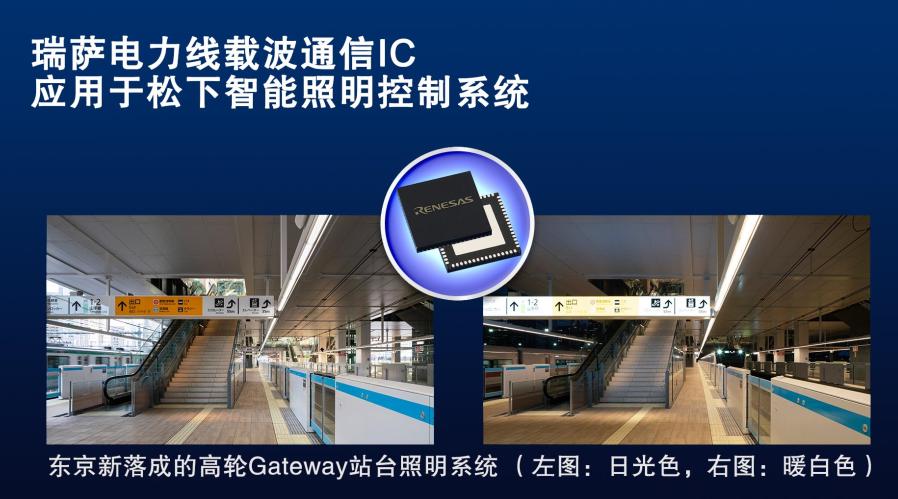 瑞萨电力线载波通信IC为松下提供更高效照明方案