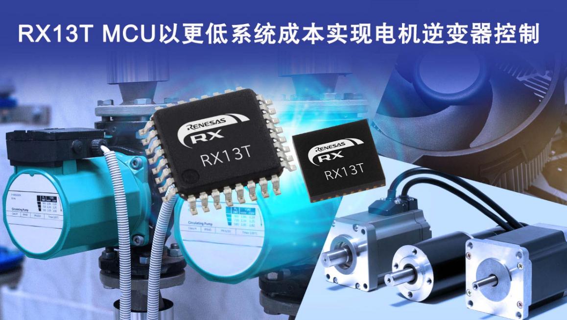 更高效率、更低BOM成本,瑞萨32位全新RX13T产品组问市