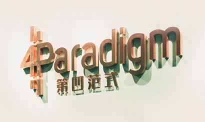 中国AI公司第四范式完成C+轮融资,估值约20亿美元